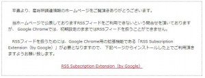 chrome_rss_141918_2